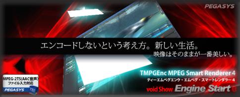 TMPGEncMPEGSmartRenderer4