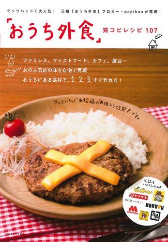 「おうち外食」 完コピレシピ107